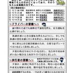 etc_201021-1のサムネイル