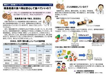 福島県産の食べ物は安心して食べていいの?
