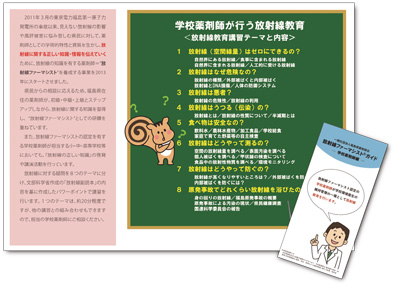 Guide of the Radiation Pharmacist, for school pharmacists.
