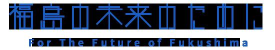 福島の未来のために