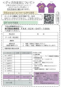 etc_210711rflj2021-2のサムネイル